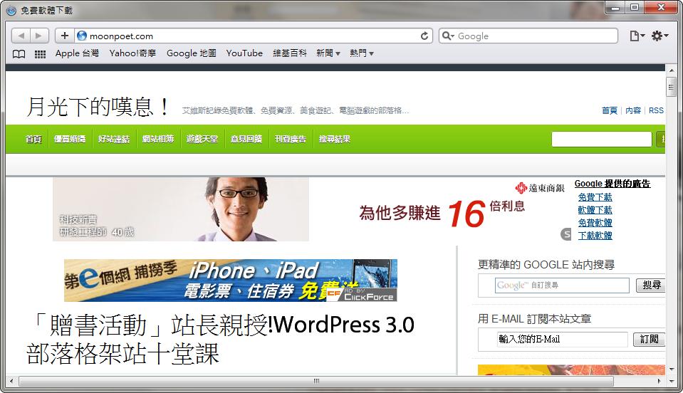 最快的瀏覽器 Safari 5.1.1 下載