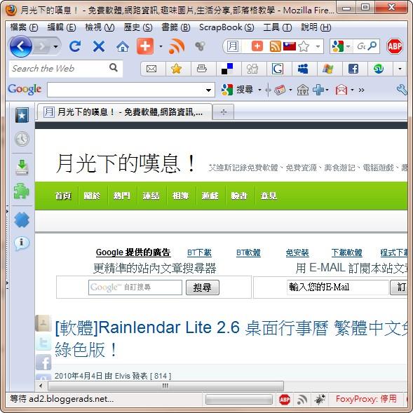 [軟體更新]Firefox 3.6.3 免安裝繁中版 … 評價最高的火狐瀏覽器