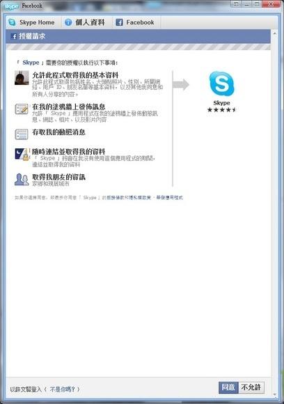 skype 手機 版