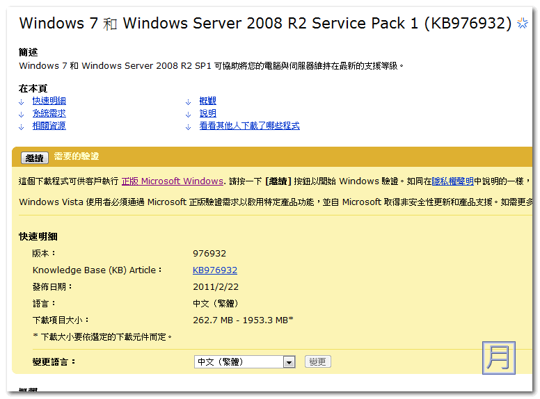 Windows 7 SP1