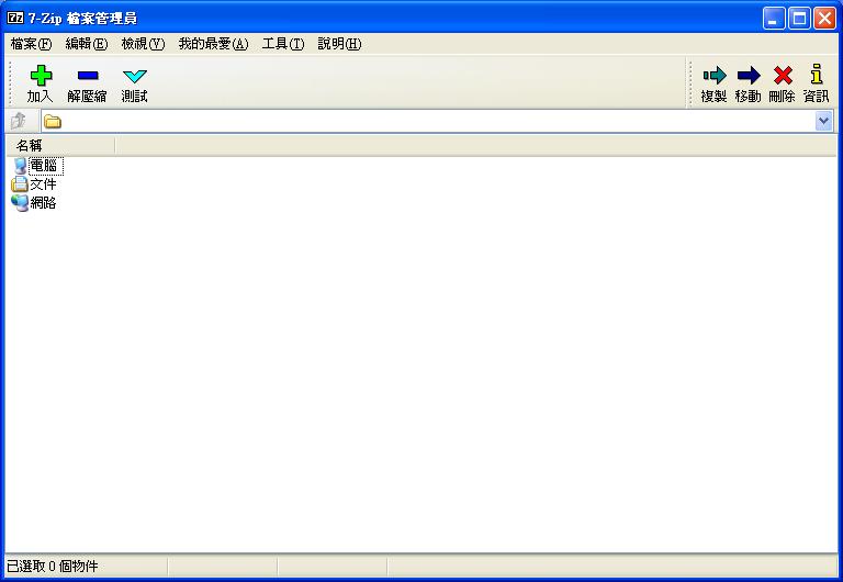 7-zip 繁體中文版下載
