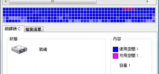 硬碟重整軟體下載 Defraggler 免安裝版