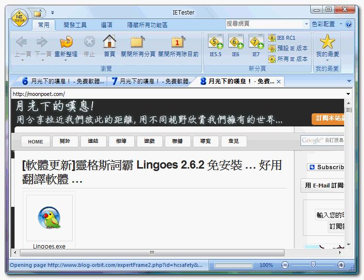 網頁設計師必備 ie測試工具 IETester