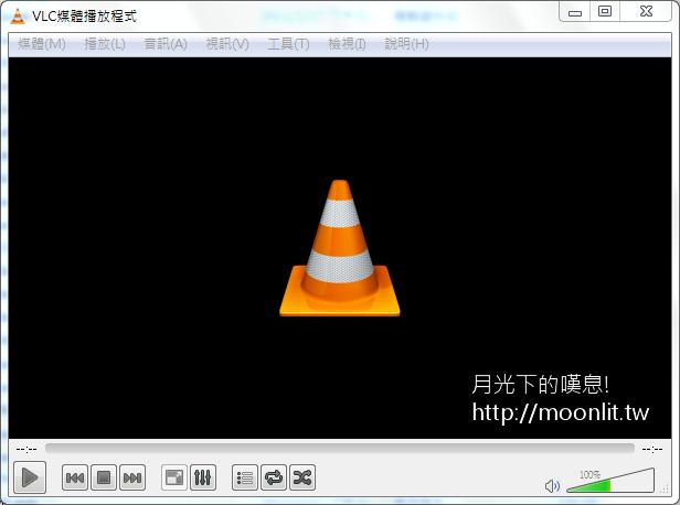 dvd播放程式 vlc media player 繁體中文版下載