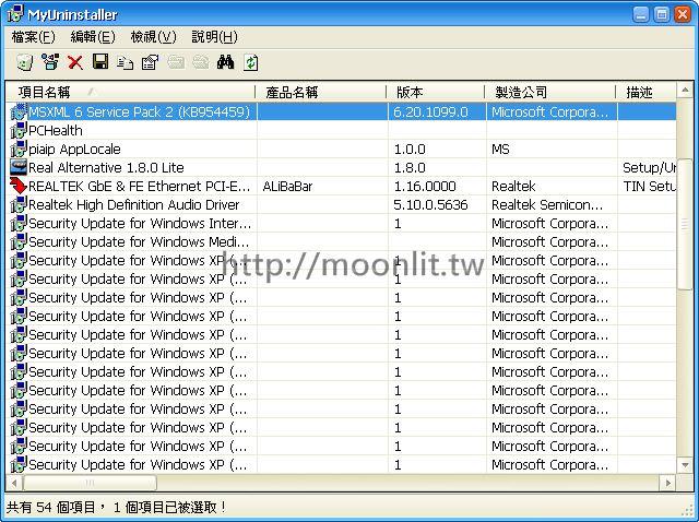 軟體移除工具 MyUninstaller 1.74 免安裝中文版