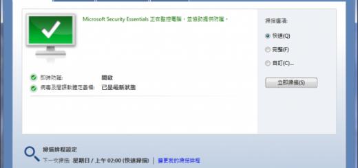 微軟防毒軟體免費下載 | mse 防毒下載