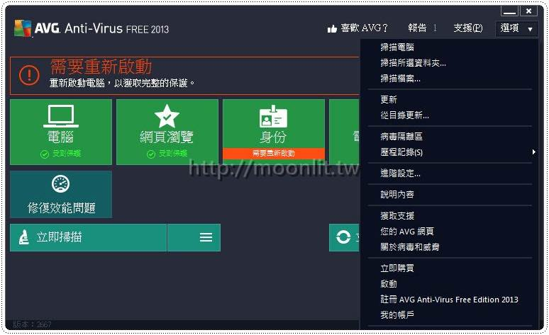 avg 2013免費版下載 Anti-Virus Free Edition