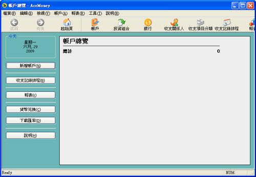 免費電子記帳軟體 AceMoney Lite