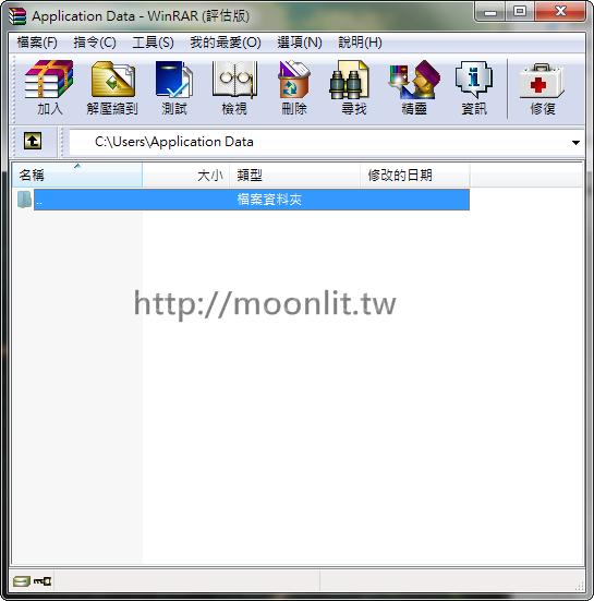 winrar中文版免費下載 4.20 最新版