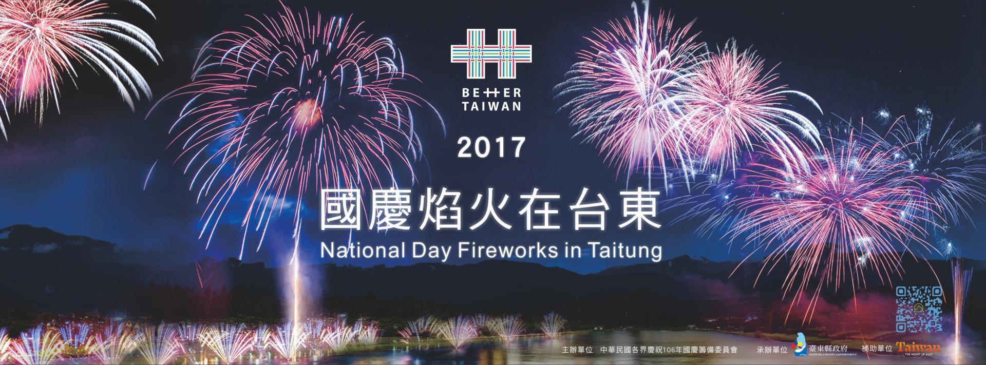 2017國慶煙火施放地點