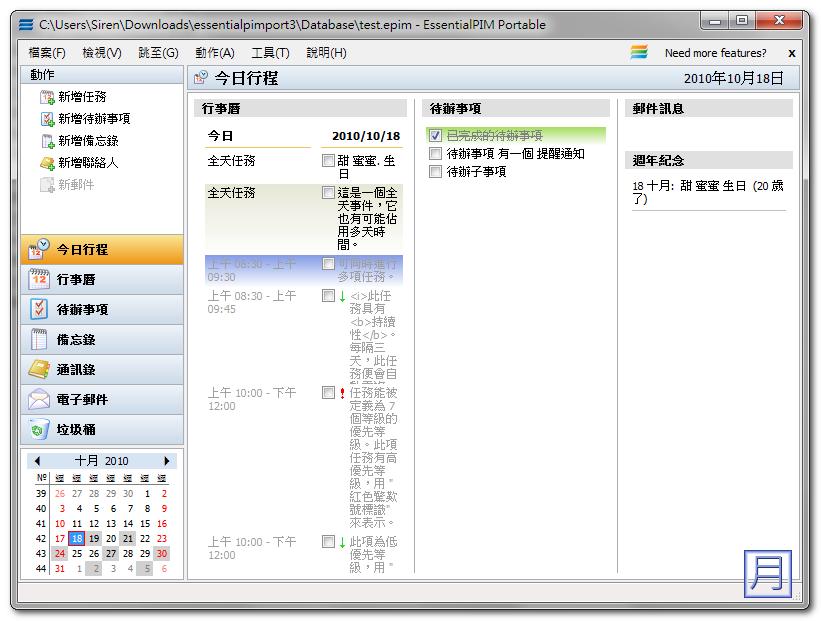 2015行事曆記事本軟體 EssentialPIM Free 免安裝中文版