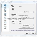 遊戲區域網路連線工具 Hamachi 下載