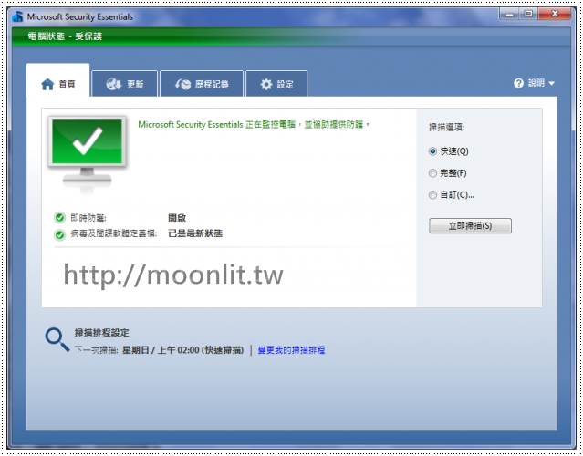 微軟防毒軟體下載 Microsoft Security Essentials (MSE)