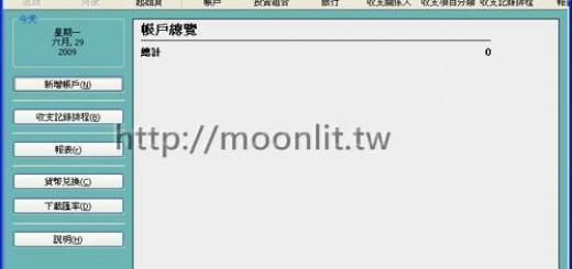 免費記帳軟體 AceMoney Lite 4.3