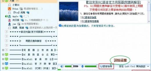 RC語音下載 遊戲對話必備軟體
