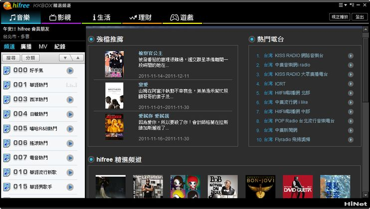 hifree免下載音樂線上聽軟體 | hifree免費網路電視