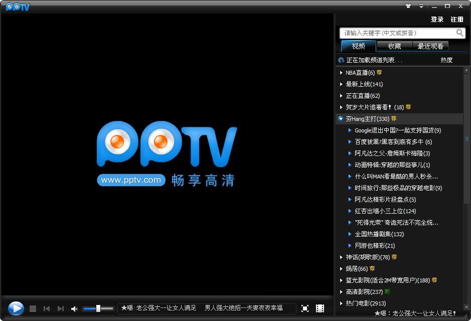 PPTV網路電視 免安裝VIP破解版