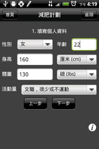 減肥計畫產生器 - 減肥教練 for Android