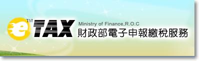 報稅軟體下載2017