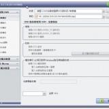 備份dvd影片軟體 DVDFab HD Decrypter