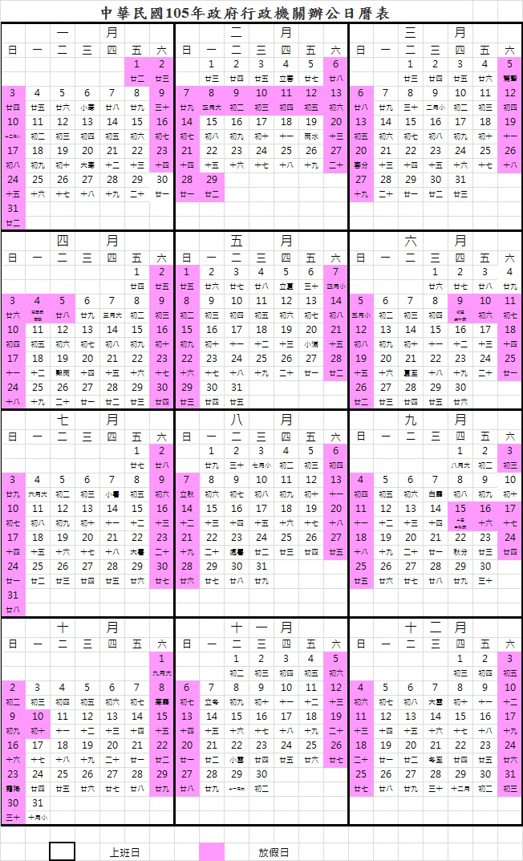 105年政府行政機關辦公日曆表 人事行政局官方下載點