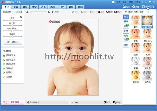 美圖秀秀電腦版繁體中文下載