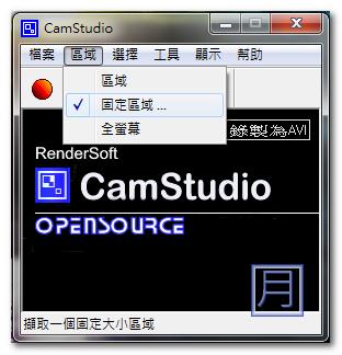 camstudio-螢幕錄影程式中文版下載