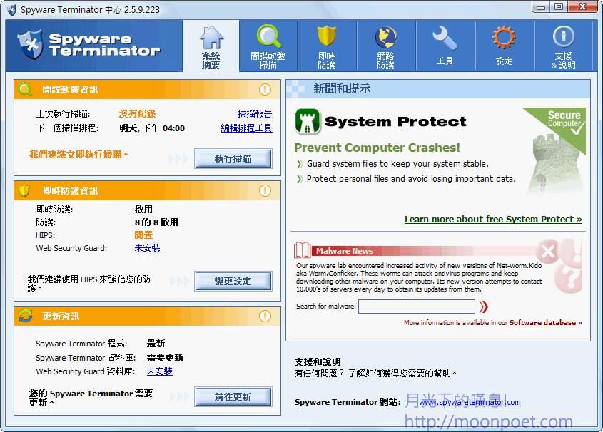 惡意軟體移除工具 Spyware Terminator 中文版