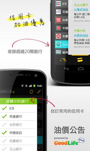 中油油價查詢手機程式 - 油價公告app