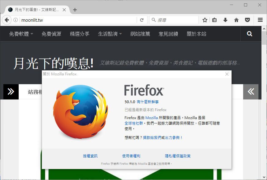 火狐瀏覽器繁體中文版下載 免安裝