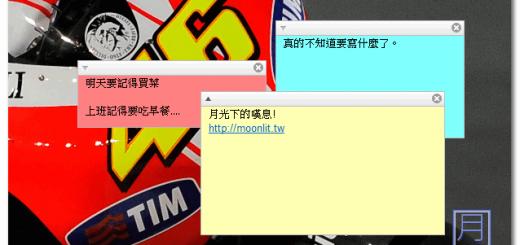 便利貼軟體中文版下載 Stickies電子便利貼