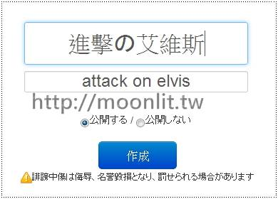 attack_on_elvis_1