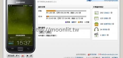 豌豆莢手機精靈下載 android同步軟體