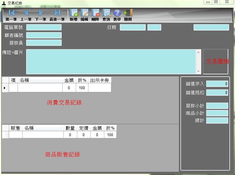 免費進存銷軟體下載 EzTooL 營業管理系統