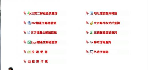 郵遞區號查詢一覽表 三加二郵遞區號線上查詢系統