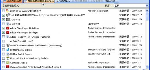 強制移除軟體程式 - absolute uninstaller 免安裝