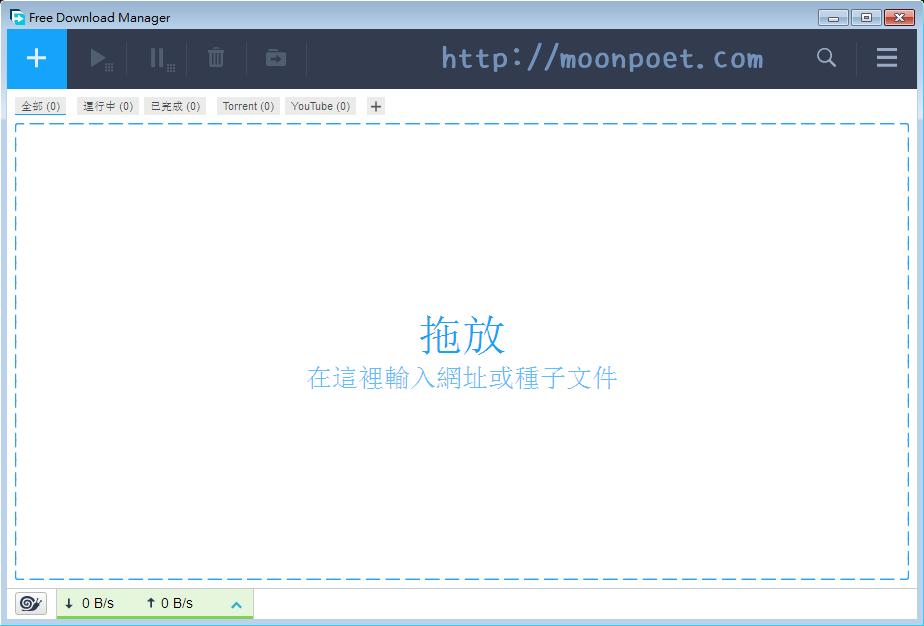 批次下載軟體 Free Download Manager 免安裝版