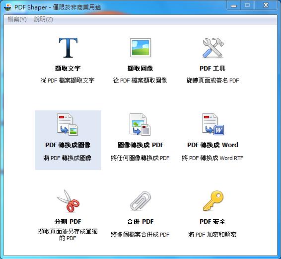 word轉pdf免費軟體下載中文版 - PDF Shaper