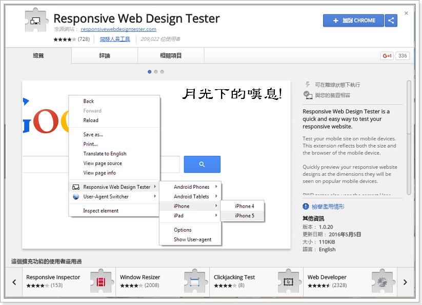 回應式網頁設計測試工具 - Responsive Web Design Tester for Chrome