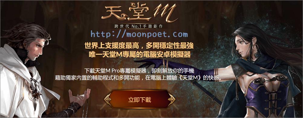 天堂M電腦模擬器 天堂M-Pro最強優化電腦版